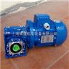 NMRW075紫光蜗杆减速机参数,紫光蜗轮蜗杆减速机/铝合金减速机
